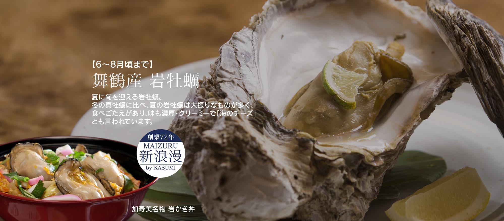 牡蠣 舞鶴 岩